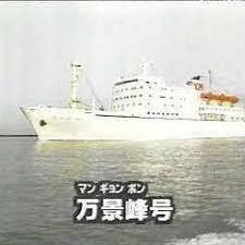 9355 - (株)リンコーコーポレーション 早よ新潟港にいらっしゃ~い。