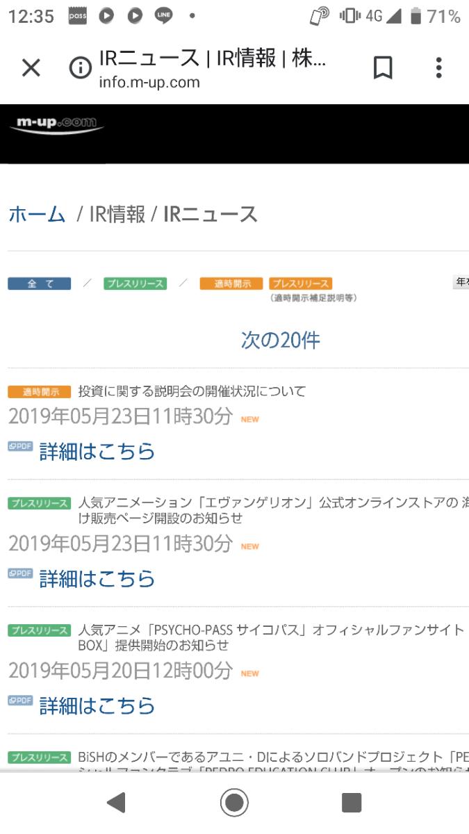 3661 - (株)エムアップ これ😉