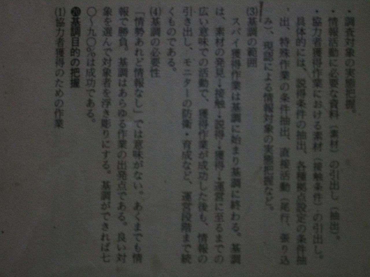 7283 - 愛三工業(株) > 小岩井は逮捕されて欲しい > やって良い事と悪い事がある > 小岩井のやってい