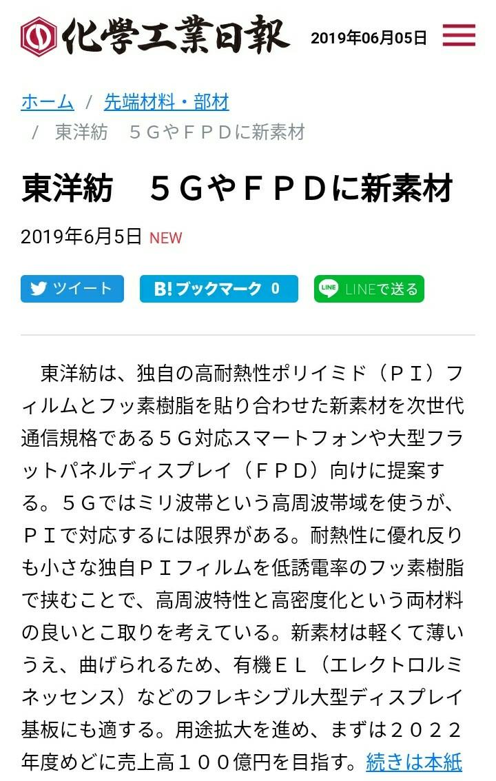 3101 - 東洋紡(株) 5G対応高周波新素材