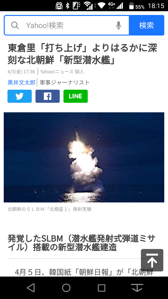 6208 - (株)石川製作所 4月の11日や15日に海からの発射実験と言う線もありそうですね。