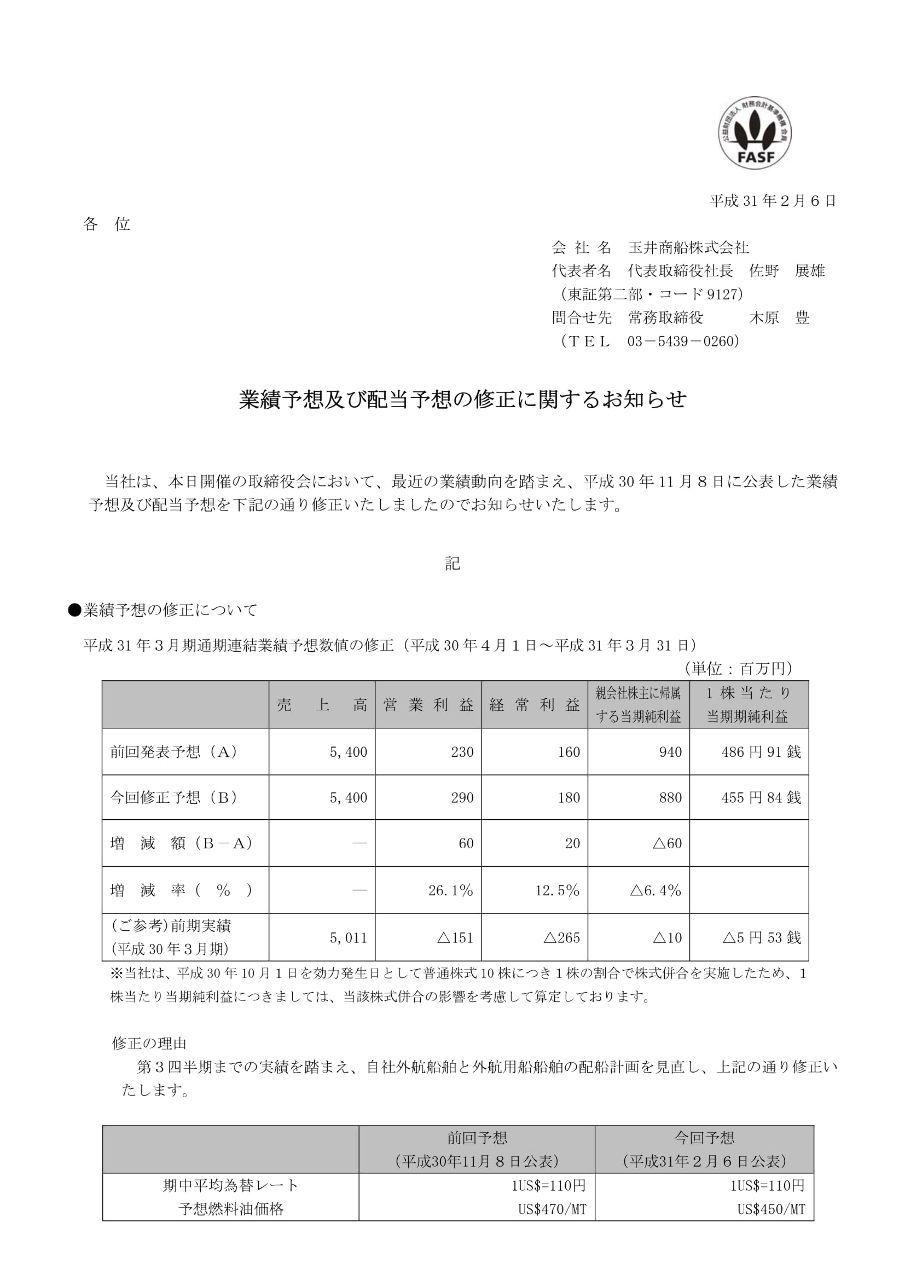 9127 - 玉井商船(株) 業績予想及び配当予想の修正に関するお知らせ その①