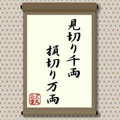 8186 - (株)大塚家具 マジ、タカタじゃねぇけど。。。ある日突然に。。。注意だすなWW  (゚A゚;)ゴクリ❗