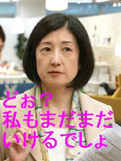 8186 - (株)大塚家具 若い小娘なんかに負けないわよ!