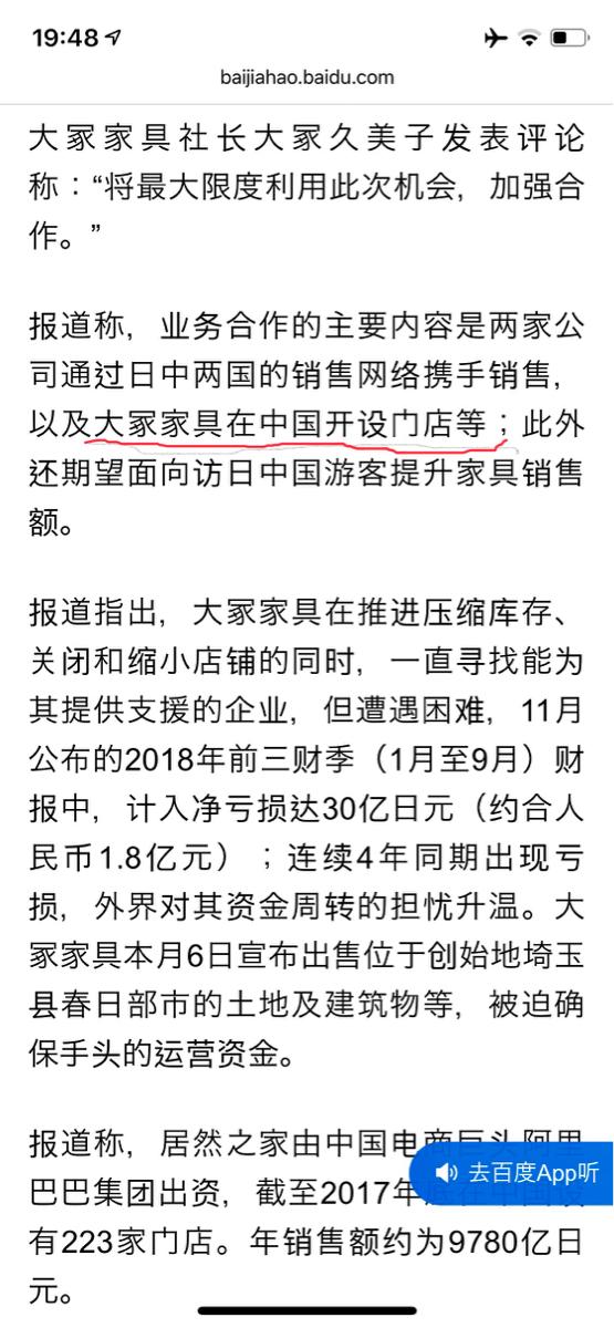 8186 - (株)大塚家具 今日中国のニュース和訳すると提携内容は  大塚家具これから中国で支店開くようになる‼️  和訳したの
