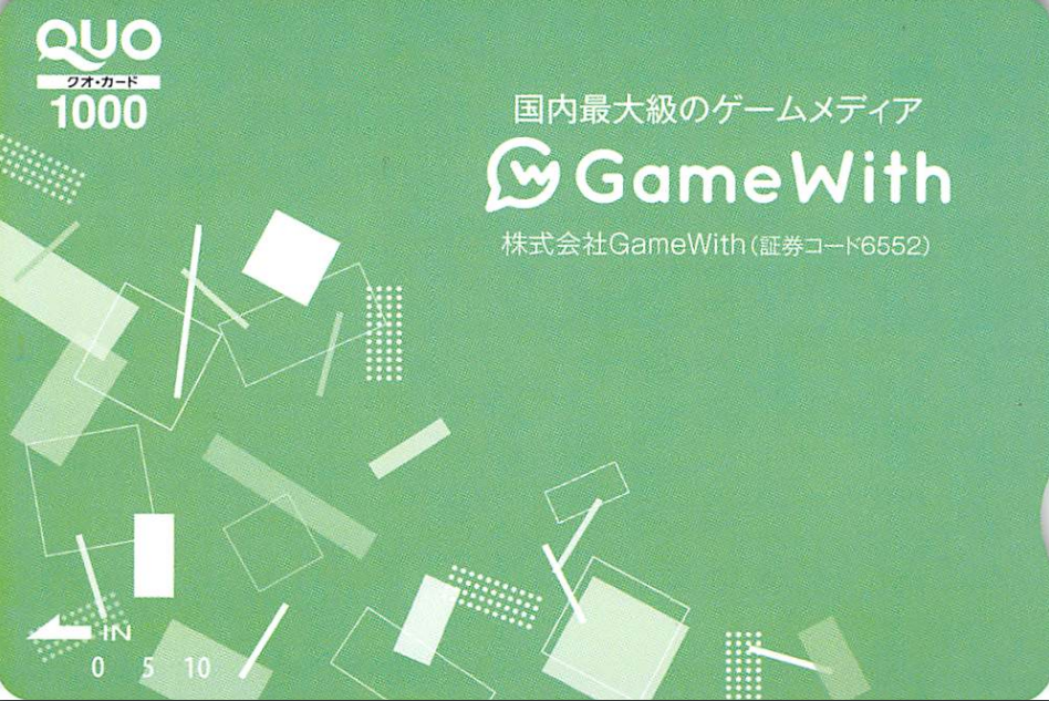 6552 - (株)GameWith 【 株主優待 到着 】 (100株) 1,000円クオカード -。