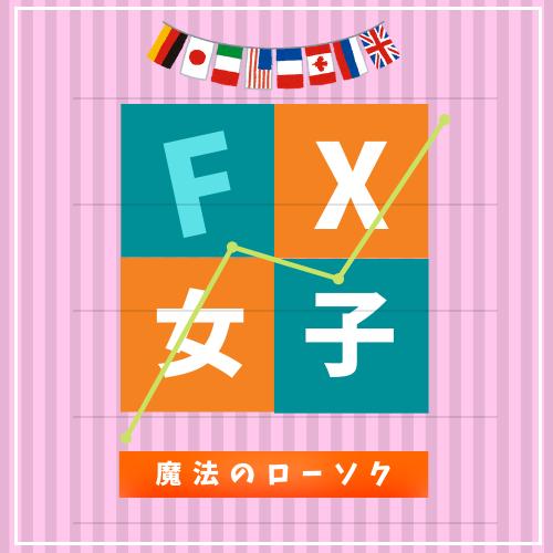 FX女子の魔法のローソク FXの魔法のローソク。 専業3年半目の@ゆう子の借金350万から1億への夢の途中、、  東京・欧州・