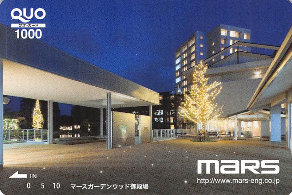 6419 - (株)マースグループホールディングス 【 株主優待 到着 】 100株 1,000円クオカード -。