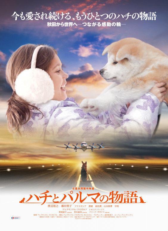3461 - (株)パルマ 映画【 ハチとパルマの物語 】 ※劇場公開日 2021年初夏 ー。