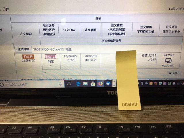 4929 - (株)アジュバンコスメジャパン まあ オウケイウェイヴ(3808)で儲けてるから損してもいいや。