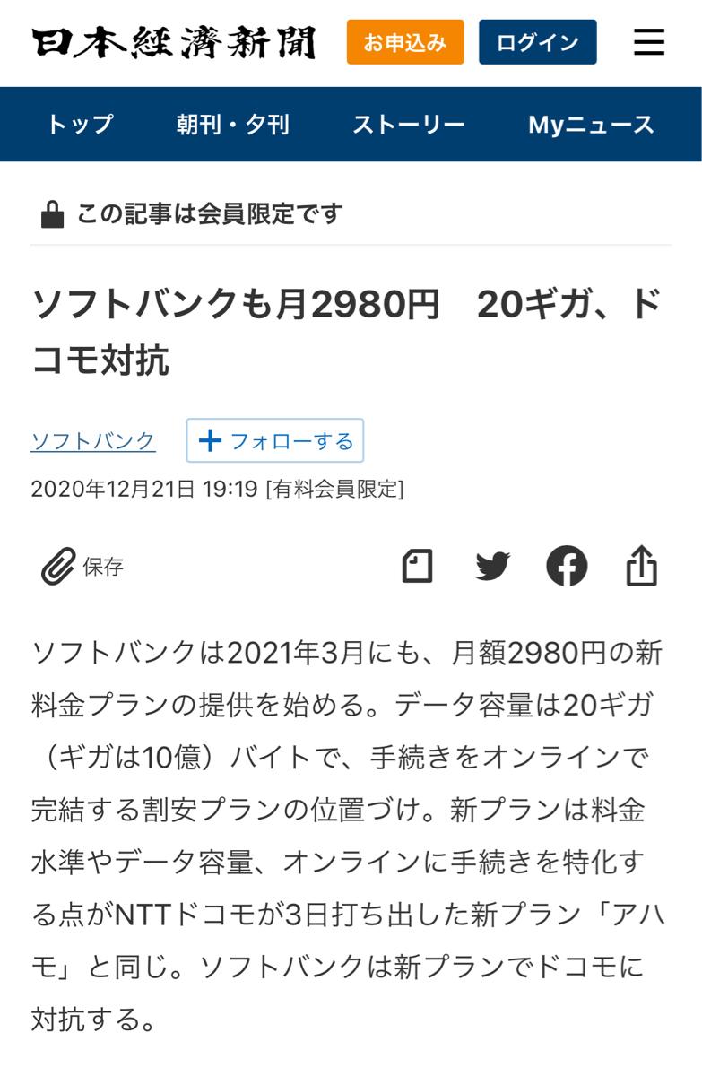 9984 - ソフトバンクグループ(株) ソフトバンクもキタよ。