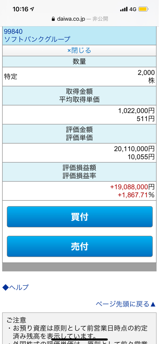 9984 - ソフトバンクグループ(株)  >100万円を1000万円にするのは確かに難しいね >まあおまいら先生の達人クラスで初