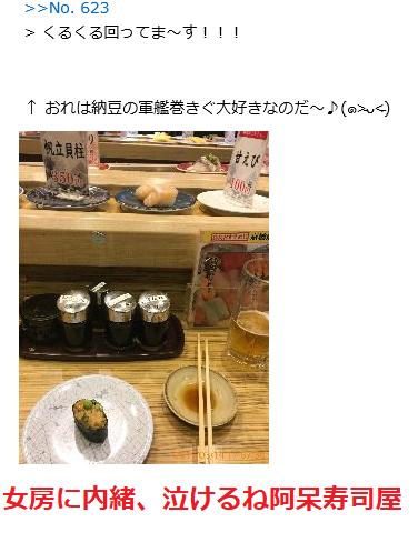 7751 - キヤノン(株) コハダねーーえ。 100円回転寿司で納豆の軍艦巻き食べてる奴が、 しかも、女房に内緒で、 お前、どん