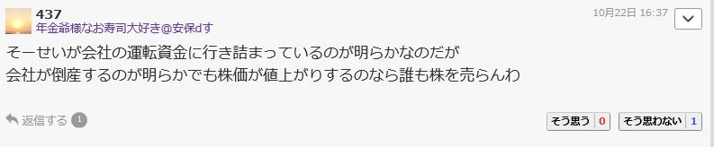 7751 - キヤノン(株) 阿呆寿司屋というのは、  そーせいGのスレでは、こんな「風説の流布」まがいの投稿を 平然と行う投資家