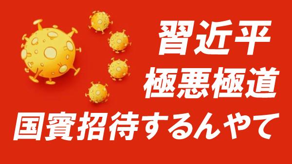 7751 - キヤノン(株) キンペー、国賓で招くらしい、、、アホぼん・アベちゃん!!
