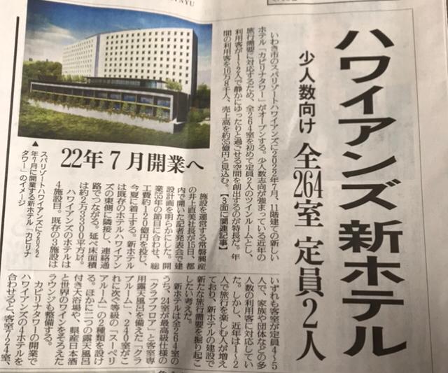 9675 - 常磐興産(株) ハワイアンズ 新ホテル  少人数向け 全264室 定員2人   2022年 7月 開業予定