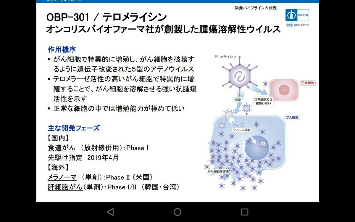 4519 - 中外製薬(株) 中外製薬の1Q決算良いですね(^_-)-☆ ※同社の癌領域のセグメントは38%ですか.....  そ