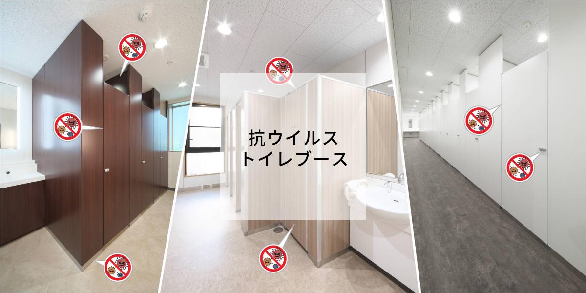 7949 - 小松ウオール工業(株) 抗ウイルス機能をもつ 「ウイルキラーブース」好調。