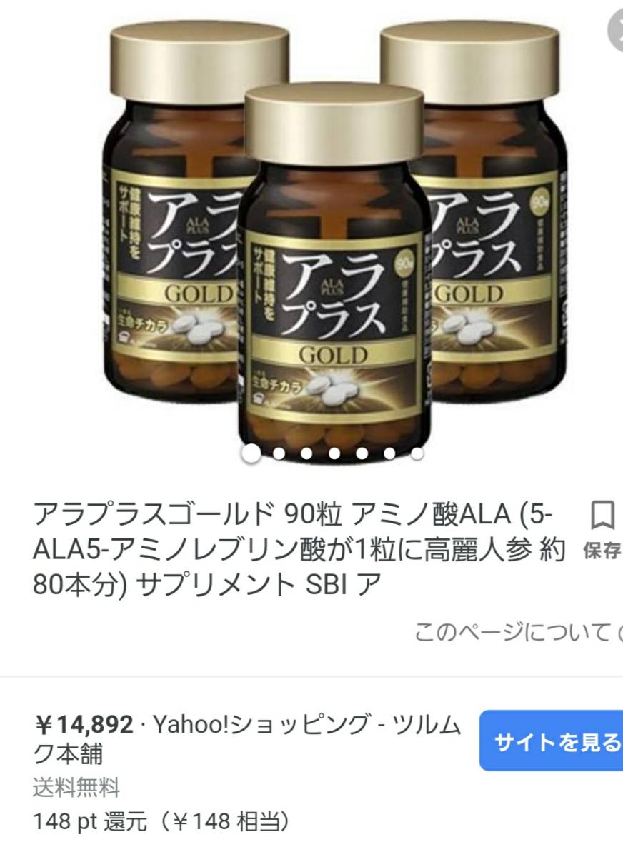 8473 - SBIホールディングス(株) 優待で貰えるアラプラス 去年は6000円で買えたのに 倍くらいに跳ね騰がってる  ショップによっては