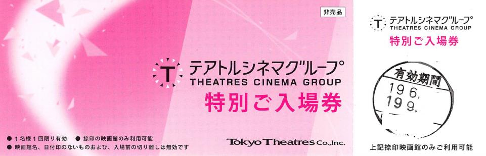 9633 - 東京テアトル(株) 先日、テアトルシネマグループの劇場にて。 本編が始まって2,3分で画面が突然消えて、明かりがついた。