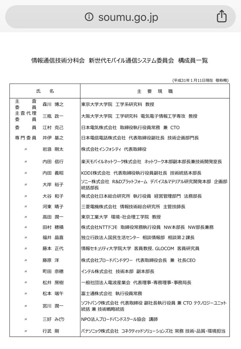 3776 - (株)ブロードバンドタワー はい、注目! 昨日付けで出た総務省の資料ね。 名前良く見てね。