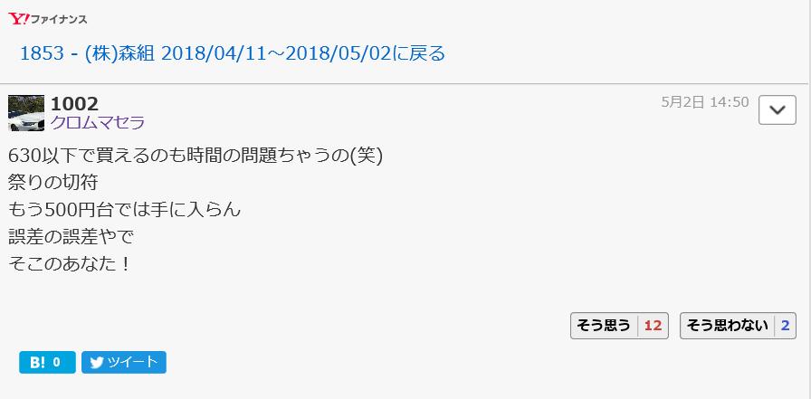 3776 - (株)ブロードバンドタワー この後ストップ安2連ちゃん、ダダ下がりw