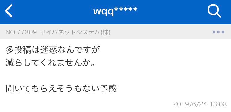 3776 - (株)ブロードバンドタワー これお前なw
