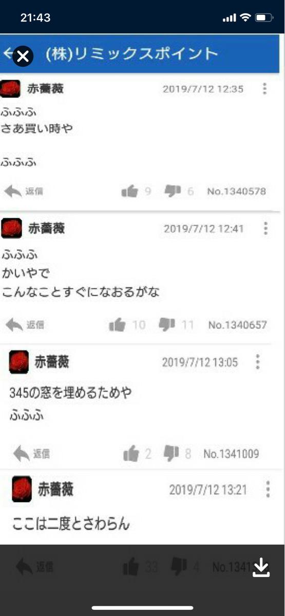 3776 - (株)ブロードバンドタワー 俺はなー    しゃわらーーーん!しゃわらーーーんぞーー!