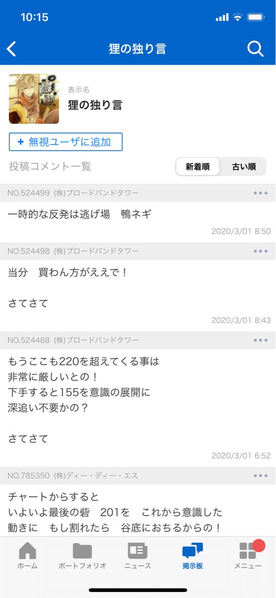 3776 - (株)ブロードバンドタワー 盆暗雑魚低偏差値狸  謝罪せよ!  嵌め込み詐欺師がよ!