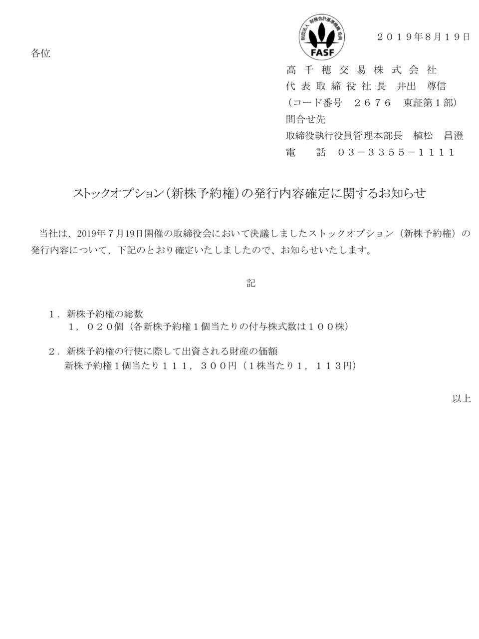2676 - 高千穂交易(株) 素敵です👏🏻✨