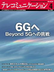 6754 - アンリツ(株) 【総務省、「Beyond 5G推進戦略骨子」に対する意見を募集】  いよいよ意見募集が始まりました。