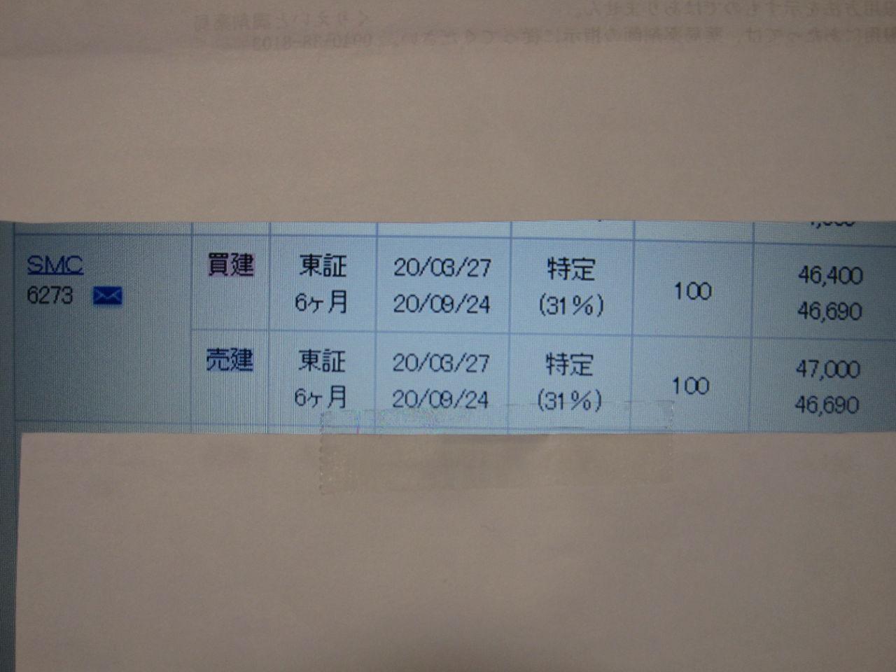 6273 - SMC(株) ありがとうございます(^^) 記念撮影したから見てやってください<(_ _)> もう46