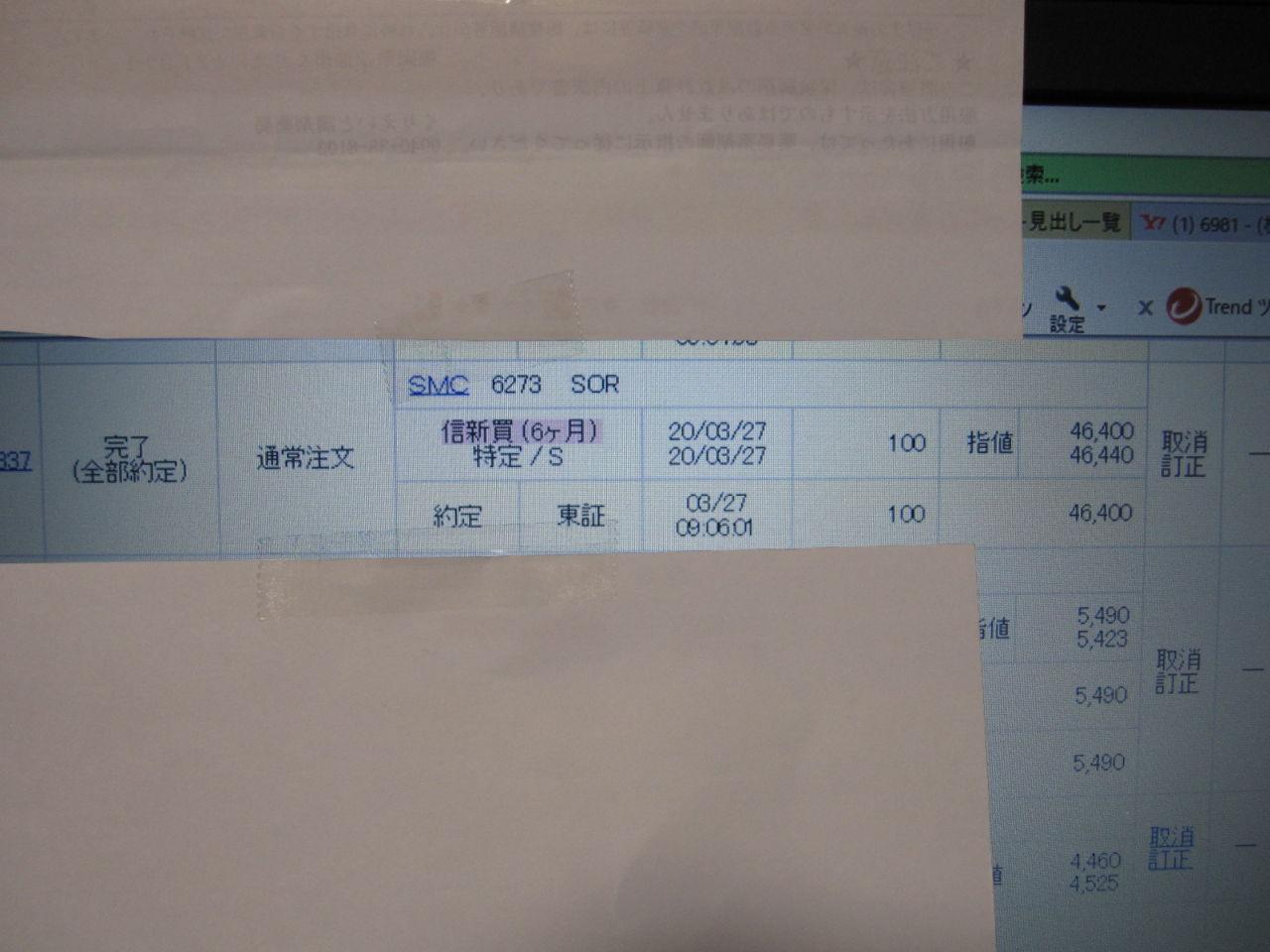 6273 - SMC(株) 売り約定が06分丁度で、買い約定が06:01