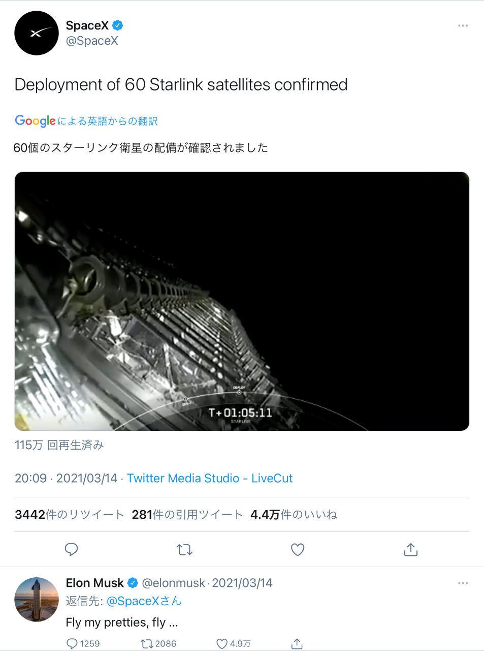 くるみぱん3 記事  https://twitter.com/spacex/status/137105583680