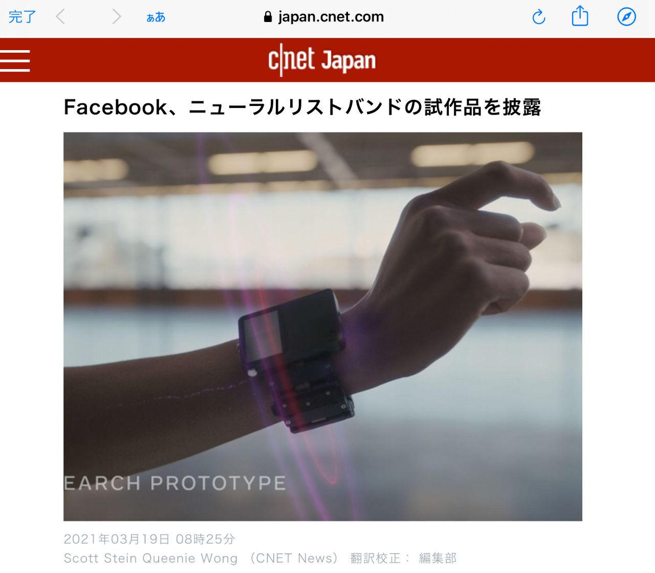 くるみぱん3 記事  Facebook、ニューラルリストバンドの試作品を披露  2021年03月19日 08時25