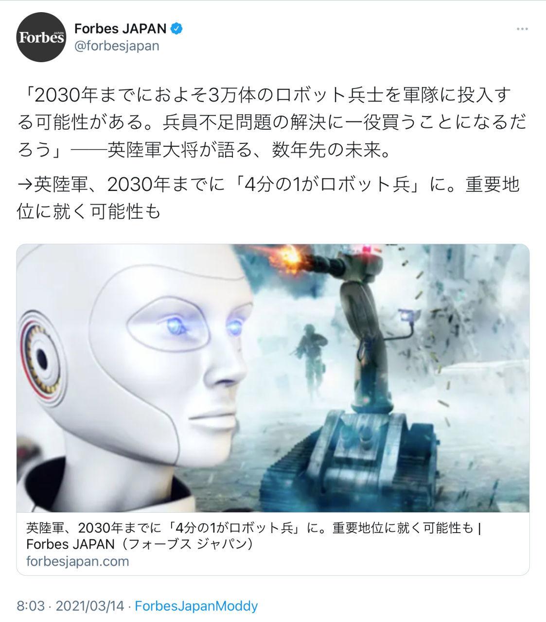 くるみぱん3 メモ  「2030年までにおよそ3万体のロボット兵士を軍隊に投入する可能性がある。兵員不足問題の解決