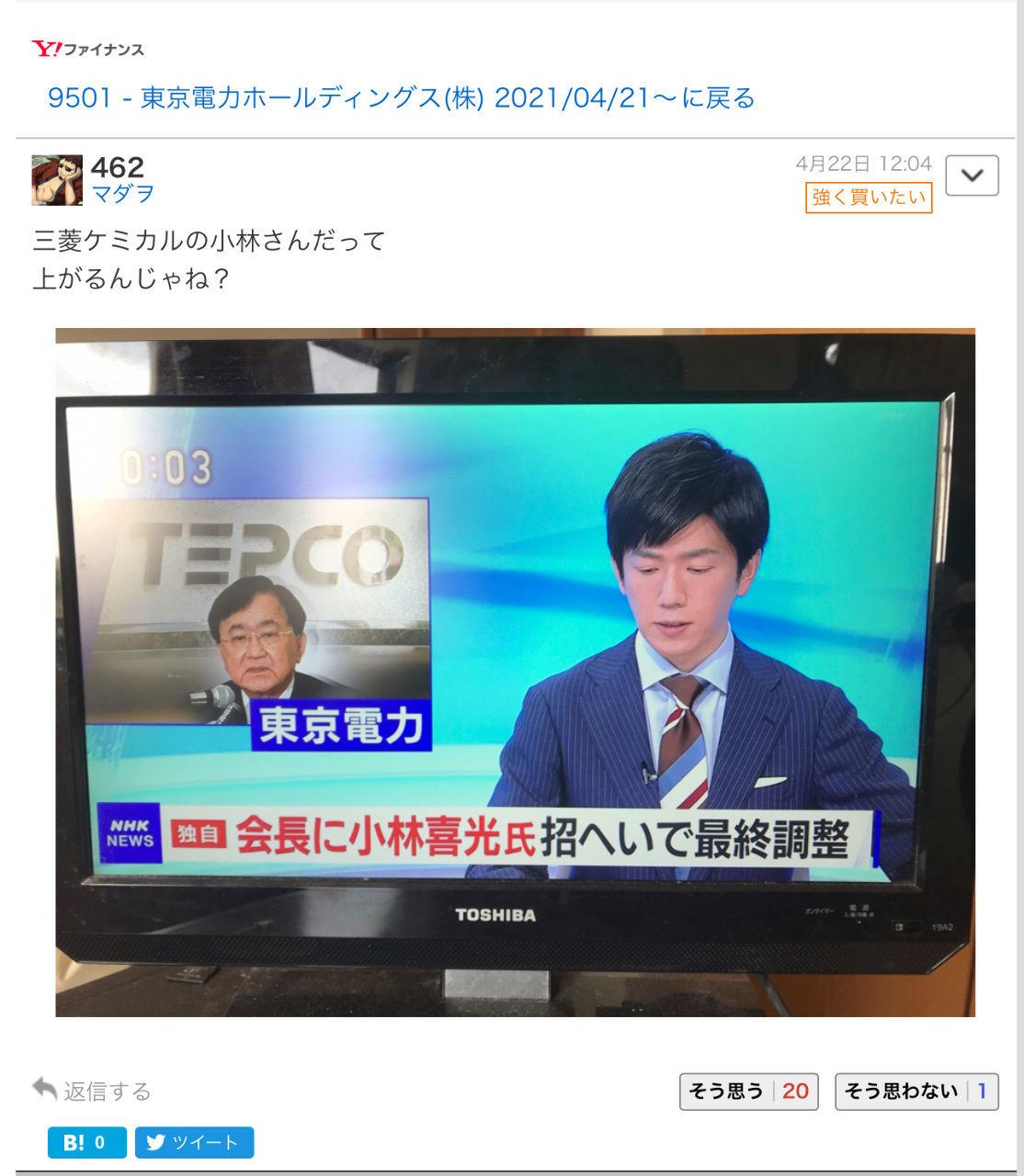 くるみぱん3 電力  三菱ケミカルホールディングスの小林喜光会長