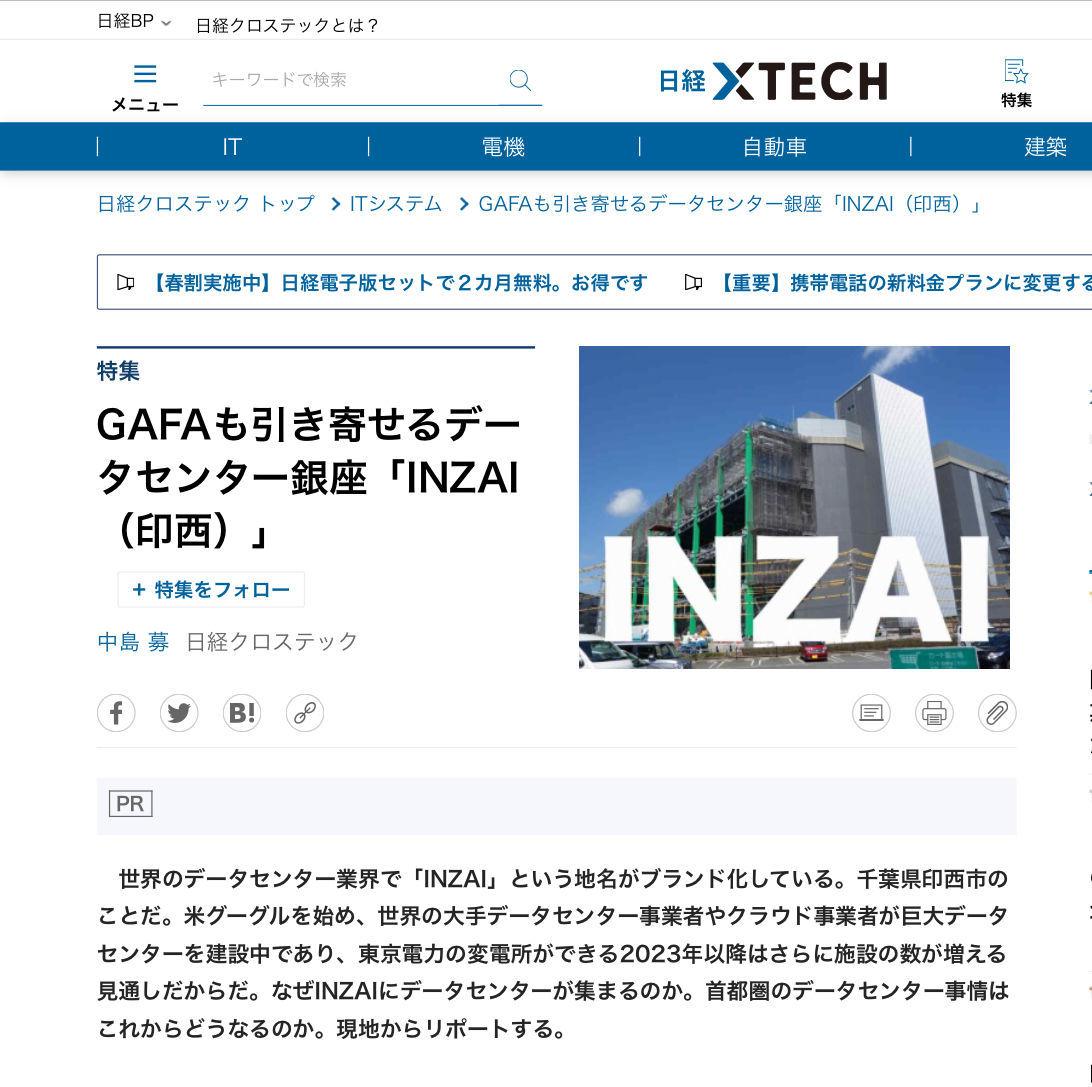 くるみぱん3 昨年の記事 GAFAも引き寄せるデータセンター銀座「INZAI(印西)」  【日経クロステック(xT