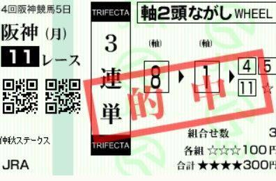 4689 - ヤフー(株) ヤッタヤッタヤッタマン!! 阪神11R 1着8番ー2卓1番ー3着11番=84,900円