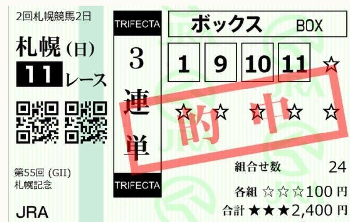 4689 - ヤフー(株) 札幌11R 1着1番ー2着10ー3着9番=10,150円