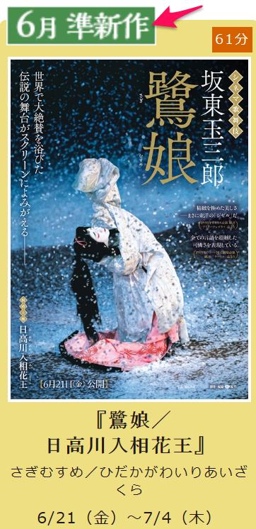 9601 - 松竹(株) <シネマ歌舞伎2019> 6月の「〈第2弾〉鷺娘/日高川入相花王 (さぎむすめ/ひだかがわいりあいざ
