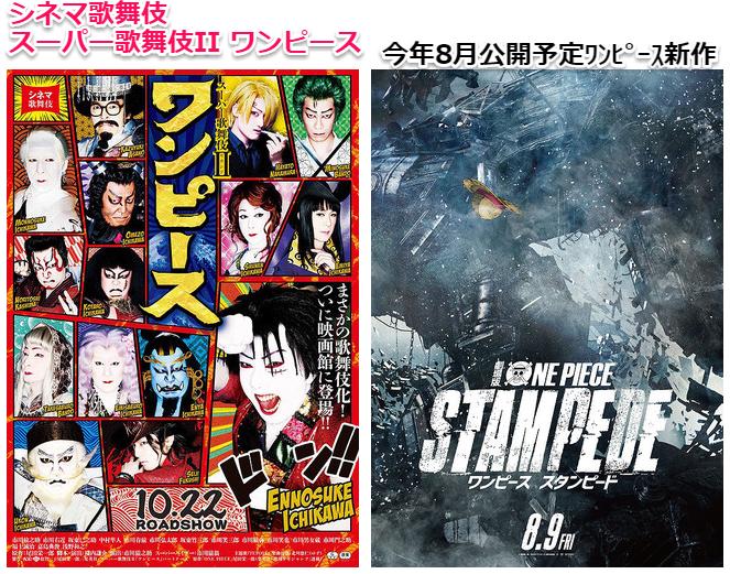 9601 - 松竹(株) 月イチ歌舞伎2019【 5月 】上映予定の 『シネマ歌舞伎 スーパー歌舞伎II ワンピース』。