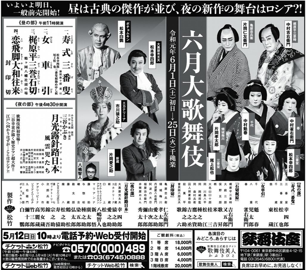 9601 - 松竹(株) 歌舞伎座 【 六月大歌舞伎 】 新聞広告 -。