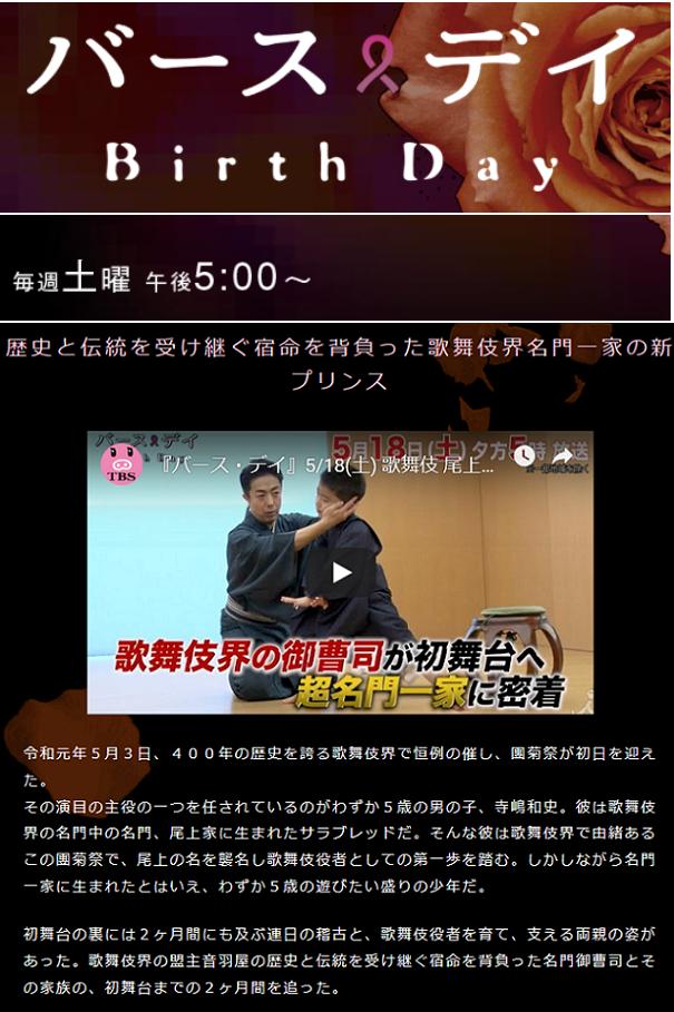 9601 - 松竹(株) 5月18日(土)17:00~17:30 TBS系列【 バース・デイ 】 尾上丑之助に密着したドキュメ