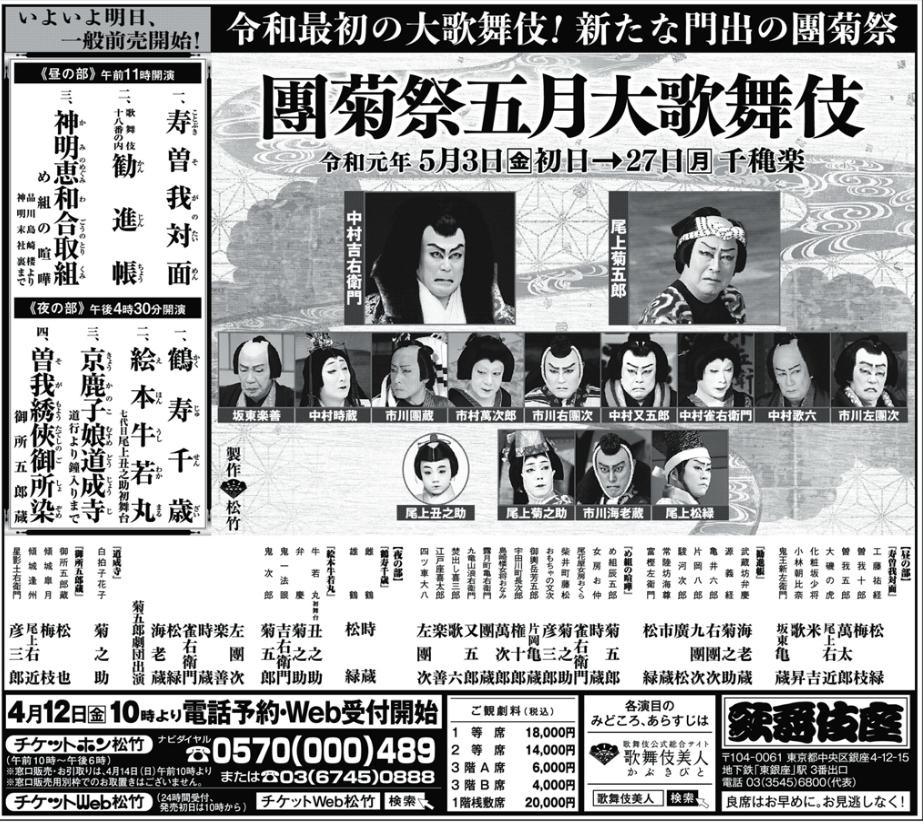 9601 - 松竹(株) 歌舞伎座 【 團菊祭五月大歌舞伎 】新聞広告 -。
