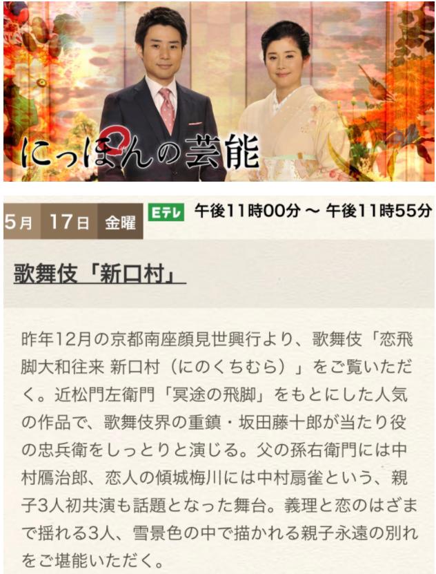 9601 - 松竹(株) NHK Eテレ 【 にっぽんの芸能 】 5月17日(金)23:00- 歌舞伎「新口村」  演目:歌舞