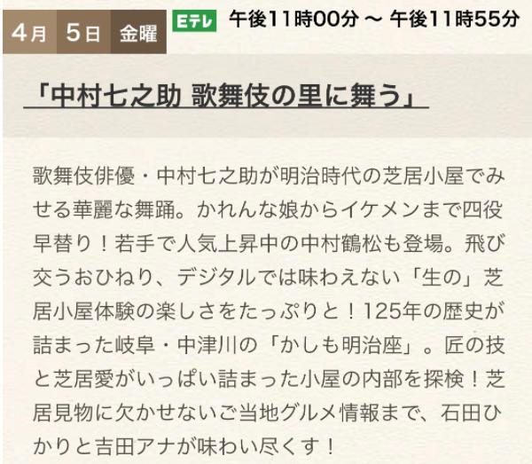 9601 - 松竹(株) NHK Eテレ「にっぽんの芸能」 録画予約しました。 【 中村七之助 歌舞伎の里に舞う 】 隅田川千