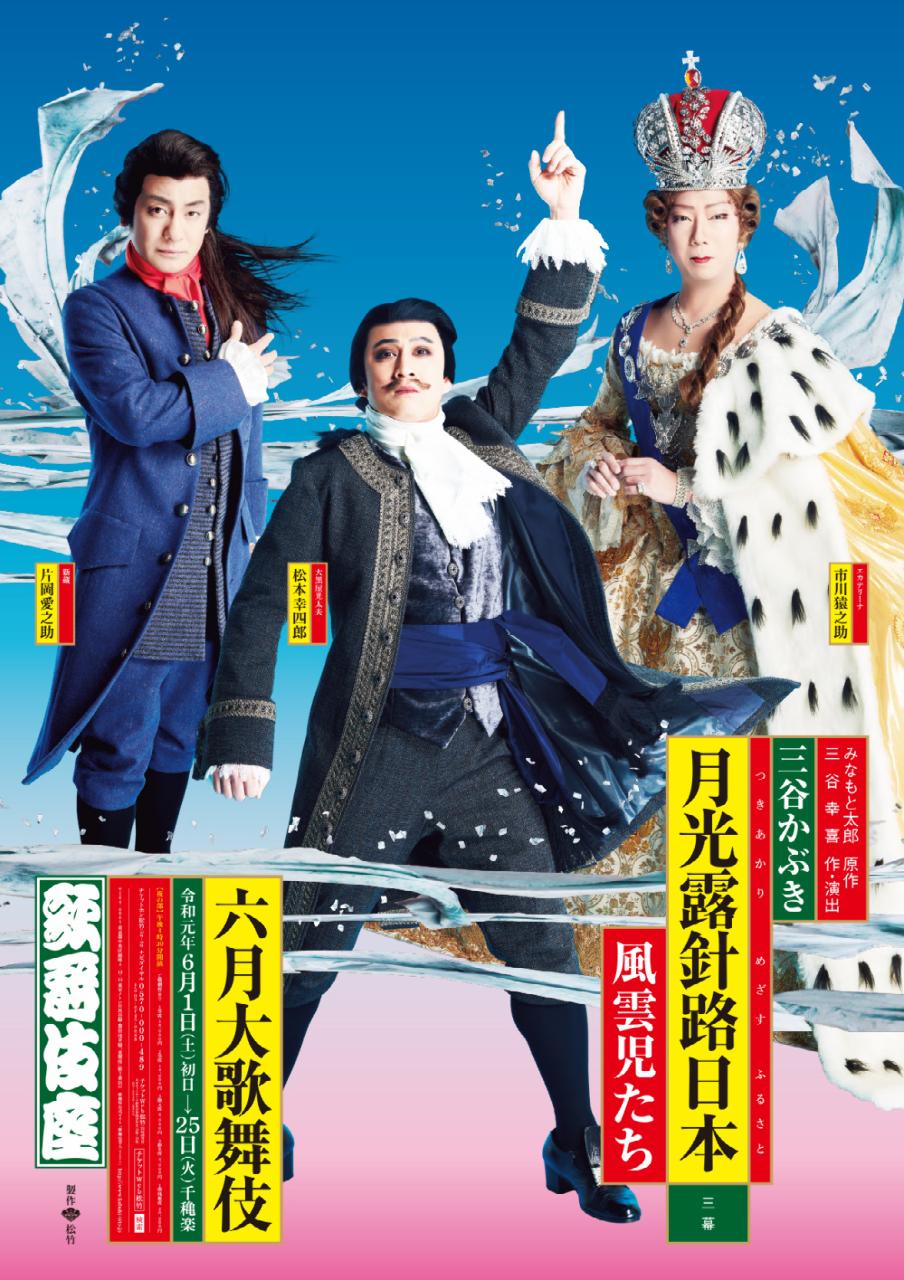 9601 - 松竹(株) 6月演劇優待で、歌舞伎座  【 六月大歌舞伎 】 <夜の部> 行ってきました。 三谷かぶき 『月光露