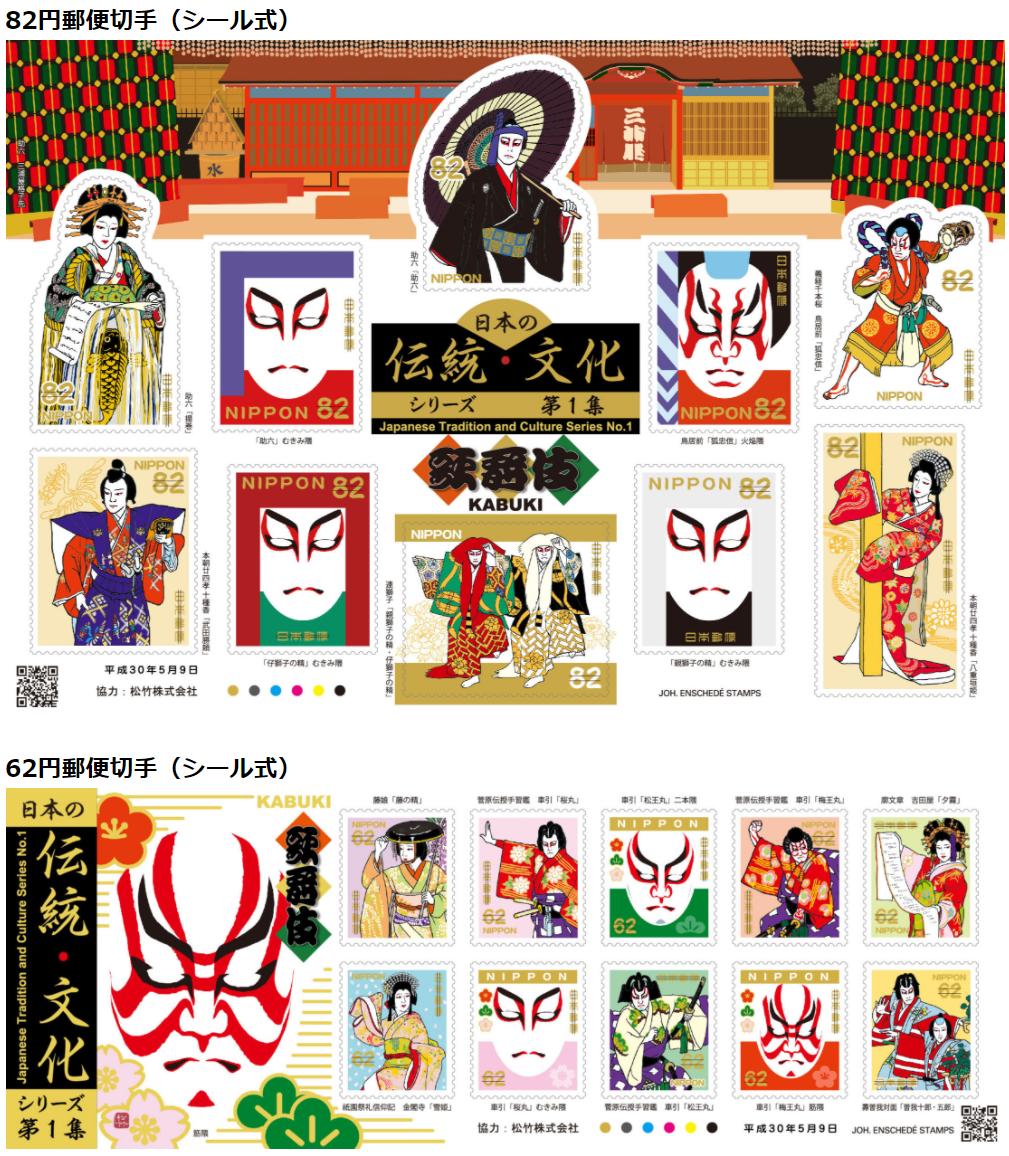 9601 - 松竹(株) 昨年2018年(平成30年)5月に、 【 日本の伝統・文化シリーズ 第1集 】 の切手が発売されたの