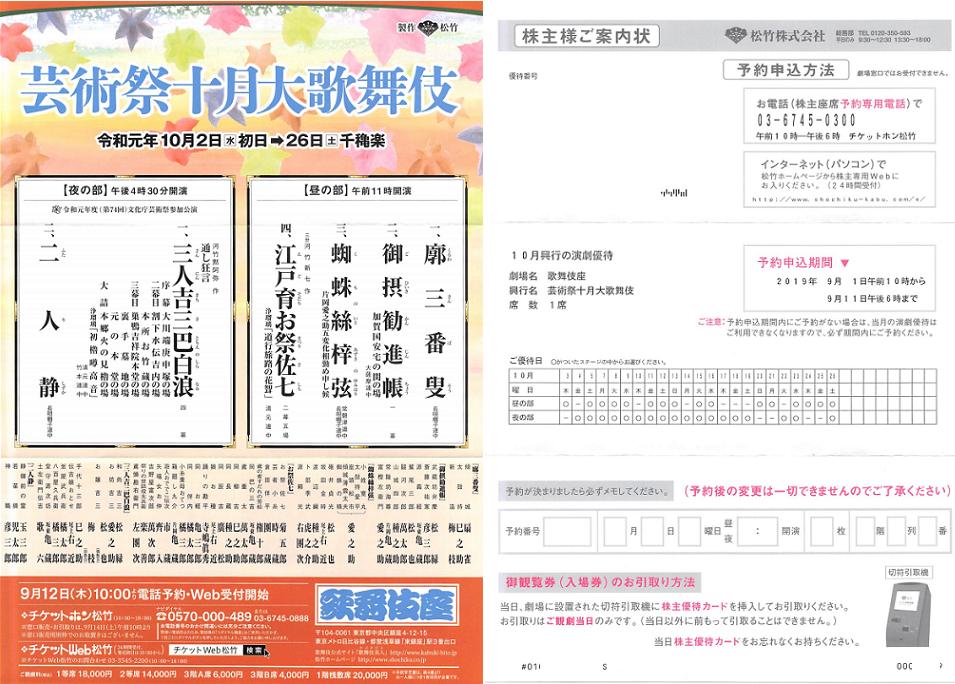 9601 - 松竹(株) 【 演劇優待案内状 到着 】 歌舞伎座 芸術祭十月大歌舞伎 -。